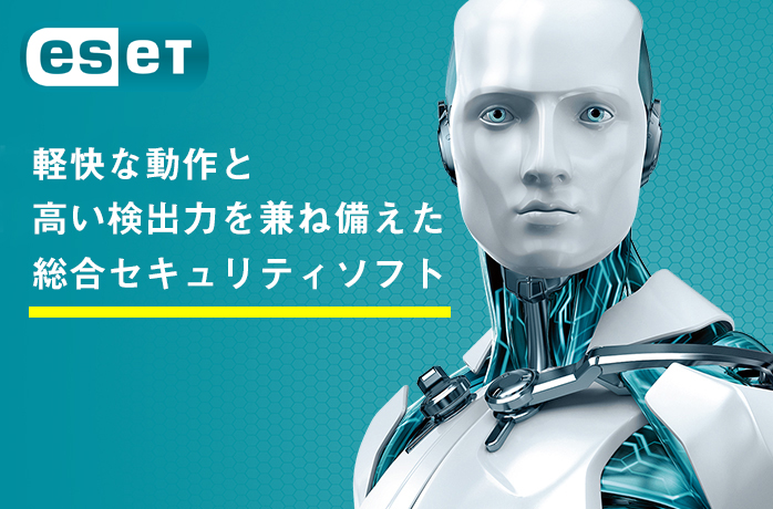 ESET Endpoint Protection シリーズ